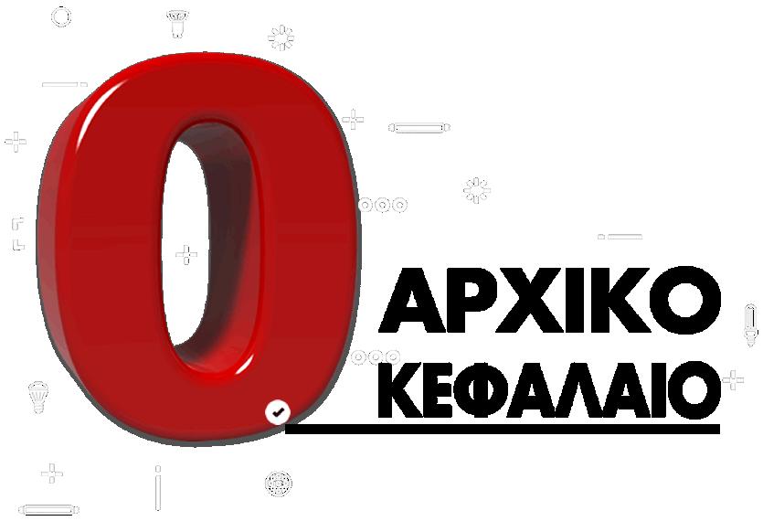 ΜΗΔΕΝΙΚΟ ΑΡΧΙΚΟ ΚΕΦΑΛΑΙΟ & ΡΙΣΚΟ